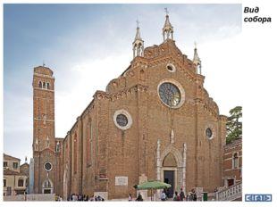 Архитектурный стиль церкви можно определить как итальянский готический. Внешн