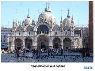 Современный вид собора