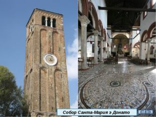 Собор имеет три нефа, в которых расположено 6 капелл. Две капеллы также имеют