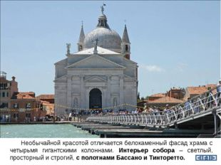 Некоторые детали архитектуры базилики появились еще в VI веке. Древность и мо
