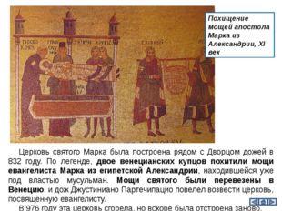 Похищение мощей апостола Марка из Александрии, XI век Церковь святого Марка б