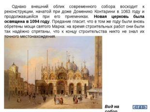 Вид на собор Однако внешний облик современного собора восходит к реконструкци