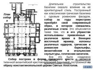 Длительное строительство базилики оказало влияние на её архитектурный стиль.