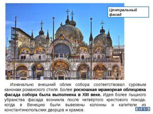 Центральный фасад Изначально внешний облик собора соответствовал суровым кано