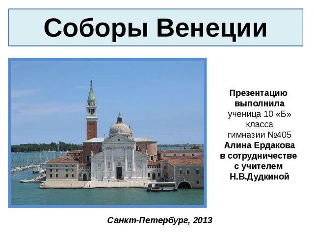 Собор Святого Марка Собор Святого Марка – кафедральный собор Венеции, предста...