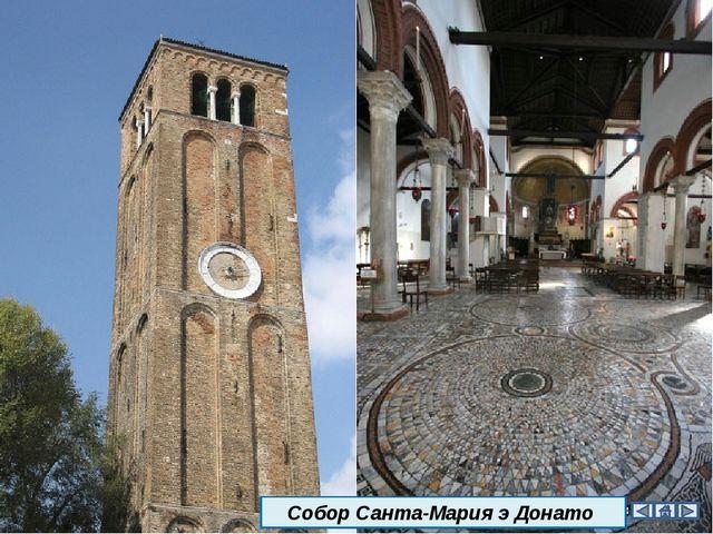 Собор имеет три нефа, в которых расположено 6 капелл. Две капеллы также имеют...
