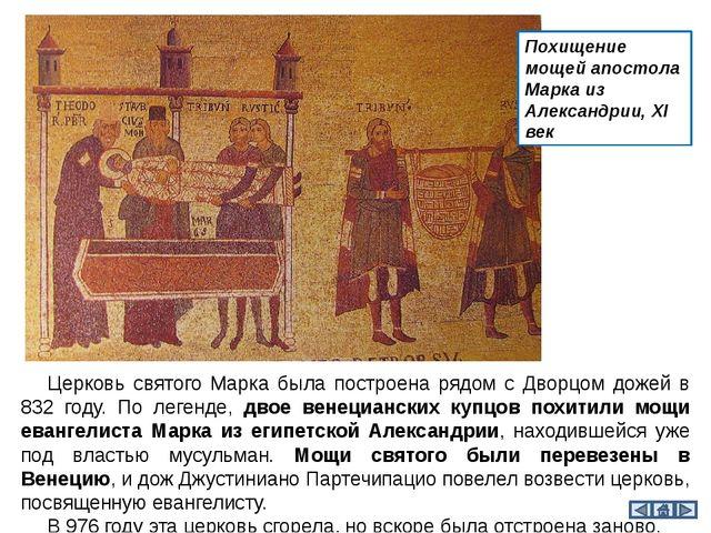 Похищение мощей апостола Марка из Александрии, XI век Церковь святого Марка б...