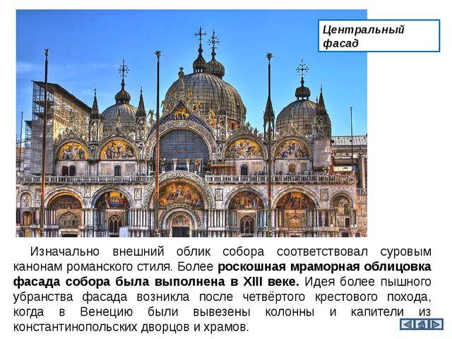 Центральный фасад Изначально внешний облик собора соответствовал суровым кано...