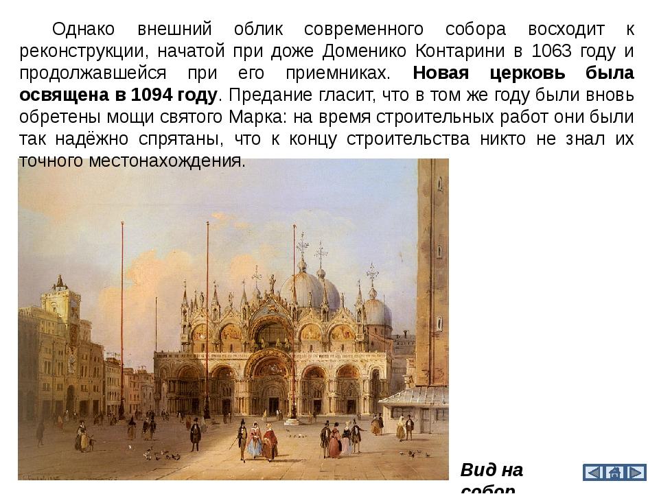 Вид на собор Однако внешний облик современного собора восходит к реконструкци...