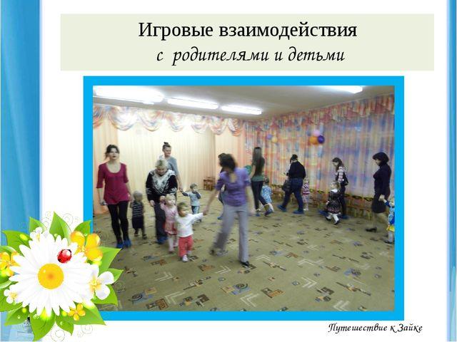 Игровые взаимодействия с родителями и детьми Путешествие к Зайке