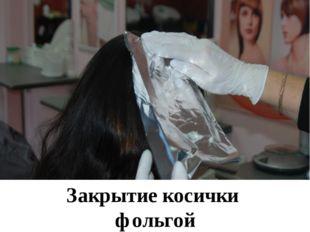 Закрытие косички фольгой