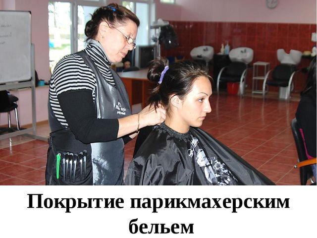 Покрытие парикмахерским бельем