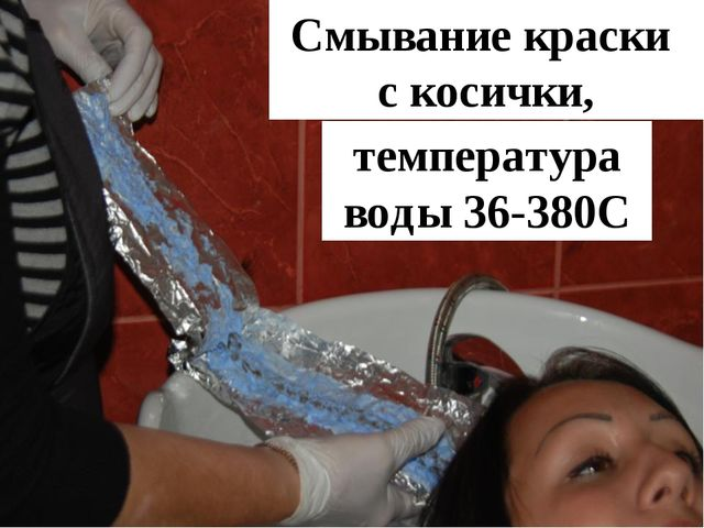 Смывание краски с косички, температура воды 36-380С