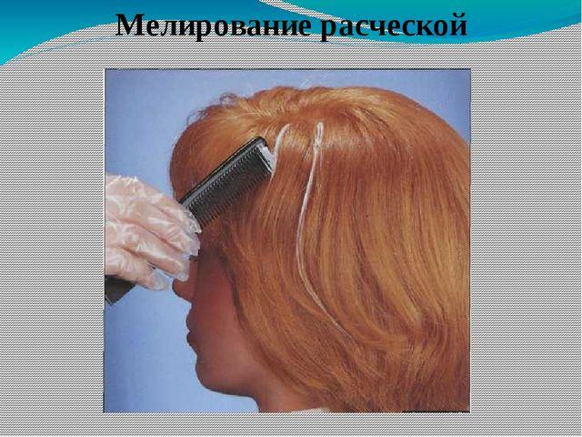 Расческа для мелирования волос купить