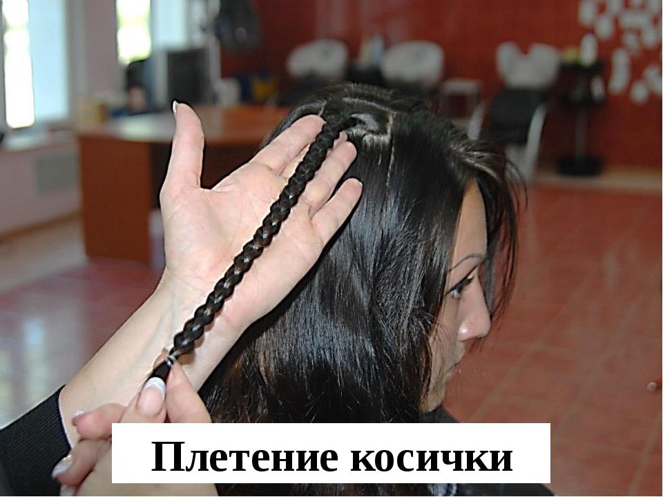 Плетение косички