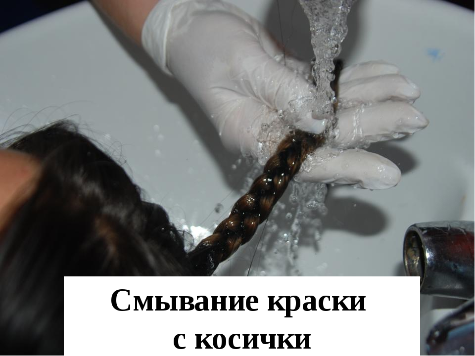 Смывание краски с косички