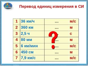 Перевод единиц измерения в СИ 136 км/ч…м/с 2360 км…м 32,5 ч…с 480 м
