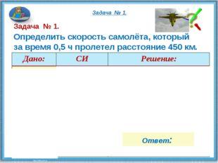 Определить скорость самолёта, который за время 0,5 ч пролетел расстояние 450