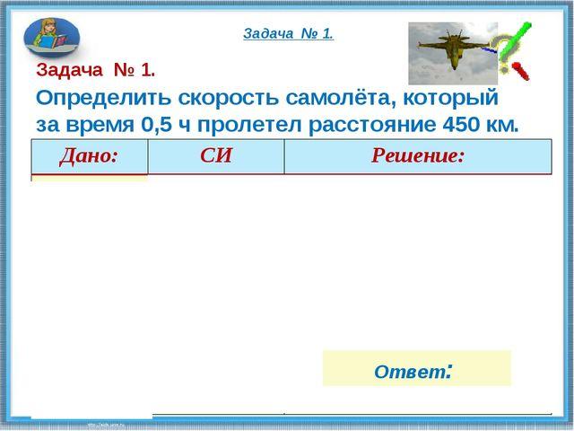 Определить скорость самолёта, который за время 0,5 ч пролетел расстояние 450...