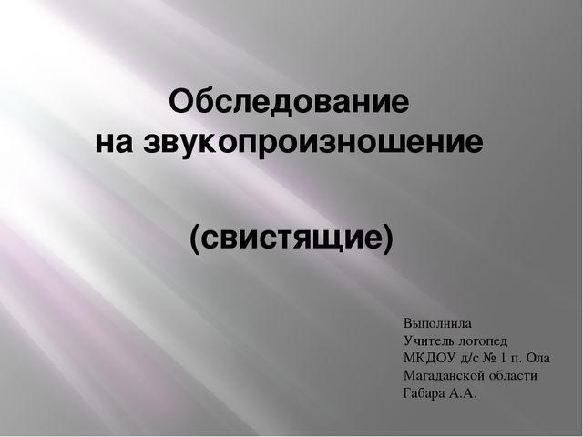 Обследование на звукопроизношение (свистящие) Выполнила Учитель логопед МКДОУ...