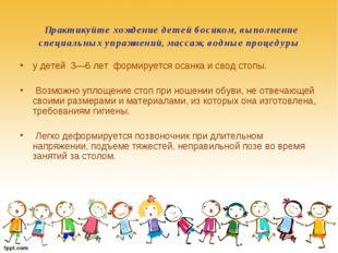 Практикуйте хождение детей босиком, выполнение специальных упражнений, масса