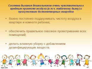 Система дыхания дошкольников очень чувствительна к вредным примесям воздуха (