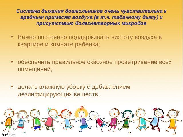 Система дыхания дошкольников очень чувствительна к вредным примесям воздуха (...