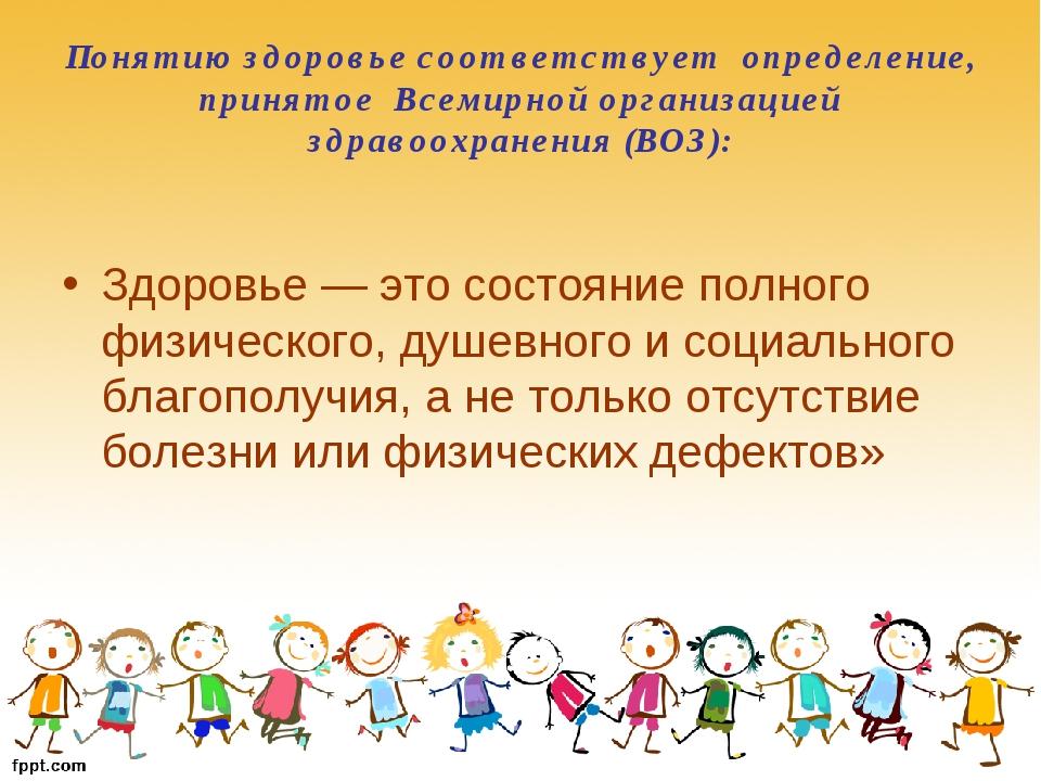 Понятию здоровье соответствует определение, принятое Всемирной организацией з...