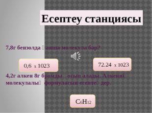 7,8г бензолда қанша молекула бар? 4,2г алкен 8г бромды қосып алады. Алкеннің
