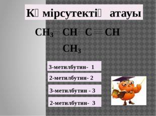 3-метилбутин- 1 2-метилбутин- 2 3-метилбутин - 3 2-метилбутин- 3 Көмірсутекті