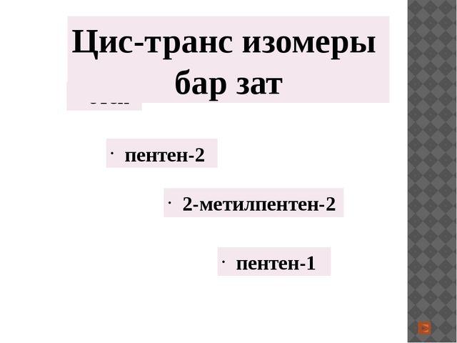 этен пентен-2 2-метилпентен-2 пентен-1 Цис-транс изомеры бар зат
