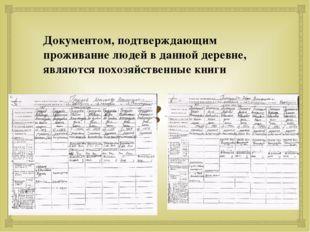 Документом, подтверждающим проживание людей в данной деревне, являются похозя