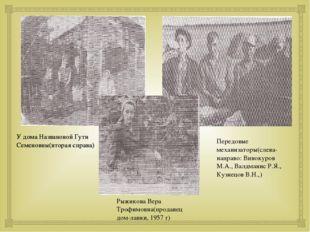 Передовые механизаторы(слева-направо: Винокуров М.А., Валдманис Р.Я., Кузнецо