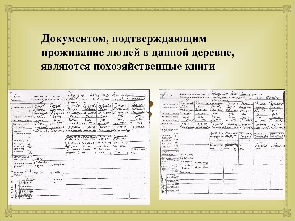 Документом, подтверждающим проживание людей в данной деревне, являются похозя...