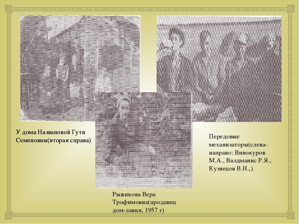 Передовые механизаторы(слева-направо: Винокуров М.А., Валдманис Р.Я., Кузнецо...