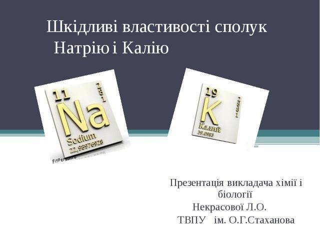 Шкідливі властивості сполук Натрію і Калію Презентація викладача хімії і біол...