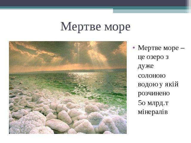 Мертве море Мертве море – це озеро з дуже солоною водою у якій розчинено 5о м...