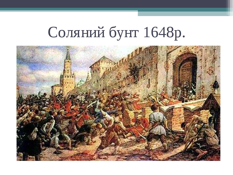 Соляний бунт 1648р.