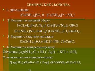 ХИМИЧЕСКИЕ СВОЙСТВА 1. Диссоциация [Cu(NH3)4]SO4 ↔ [Cu(NH3)4]2+ + SO42- 2. Ре