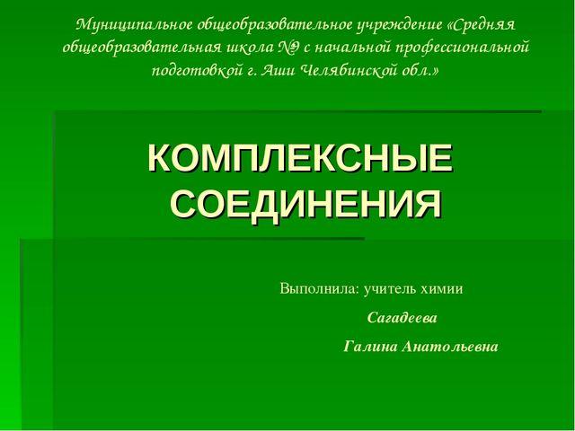 КОМПЛЕКСНЫЕ СОЕДИНЕНИЯ Муниципальное общеобразовательное учреждение «Средняя...