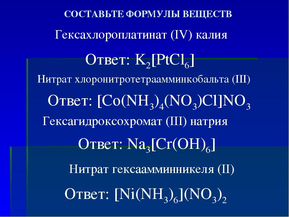 Ответ: K2[PtCl6] Гексахлороплатинат (IV) калия Нитрат хлоронитротетраамминкоб...