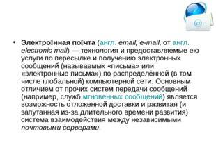 Электро́нная по́чта (англ. email, e-mail, от англ. electronic mail)— техноло