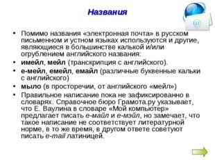Названия Помимо названия «электронная почта» в русском письменном и устном яз