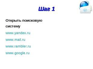 Шаг 1 Открыть поисковую систему www.yandex.ru www.mail.ru www.rambler.ru www.