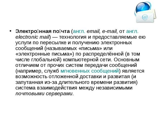 Электро́нная по́чта (англ. email, e-mail, от англ. electronic mail)— техноло...