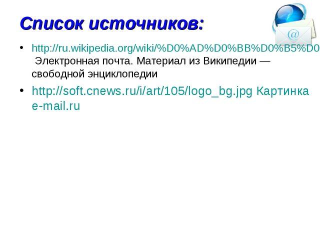 Список источников: http://ru.wikipedia.org/wiki/%D0%AD%D0%BB%D0%B5%D0%BA%D1%8...