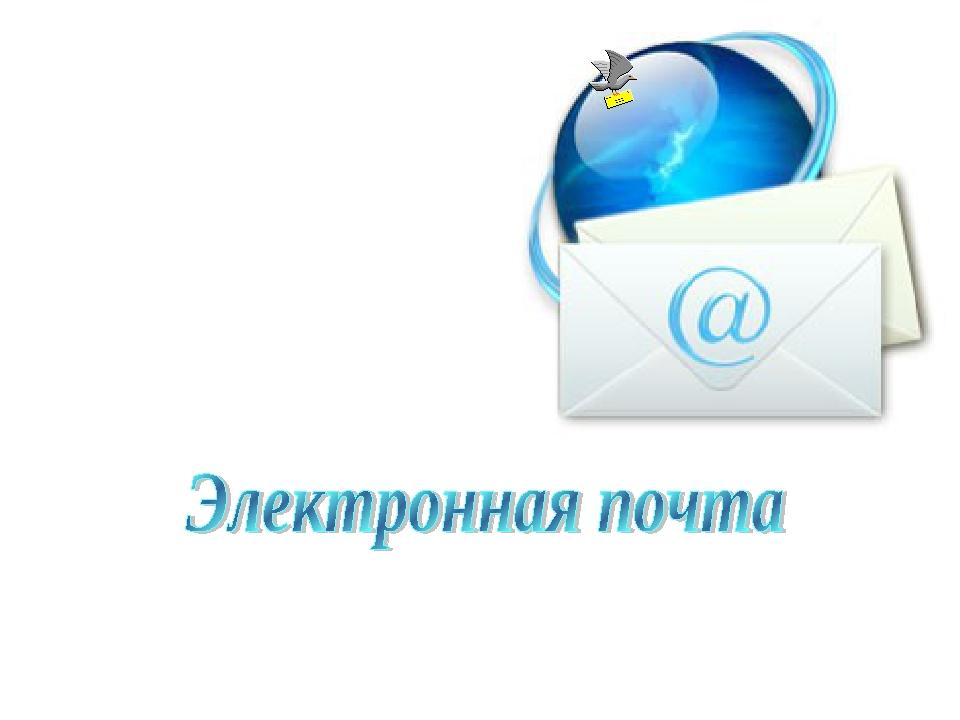 Электронная почта картинки для презентации, мбэнд