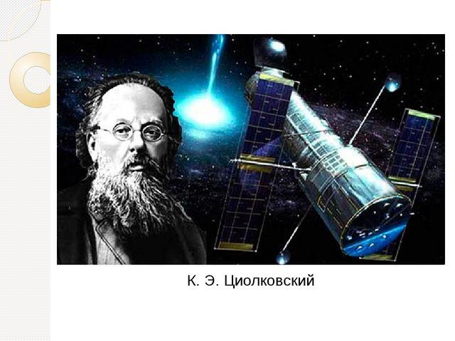 К. Э. Циолковский