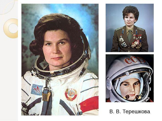 В. В. Терешкова