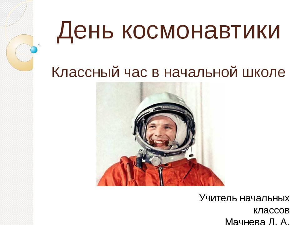 День космонавтики Классный час в начальной школе Учитель начальных классов Ма...